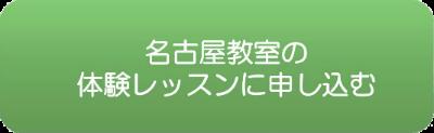 名古屋教室の体験レッスンに申し込む