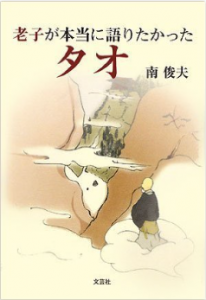 tao_book