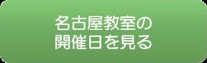 名古屋教室の開催日程を見る